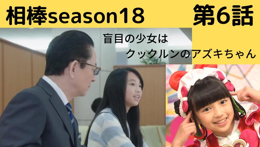 相棒18第6話盲目の少女片倉莉奈役は土屋希乃ちゃんクックルンにも