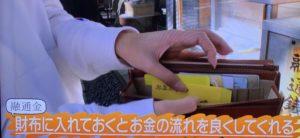 赤坂豊川稲荷東京別院は芸能人が多数訪れる金運スポット アクセスは