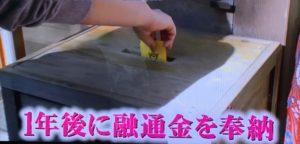 赤坂豊川稲荷東京別院は芸能人が多数訪れる金運スポット 融通金とは