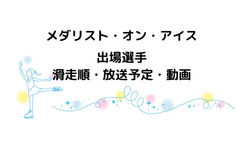 全日本フィギュアメダリストオンアイス(エキシビション)2020の滑走順/順番と時間は?再放送予定も
