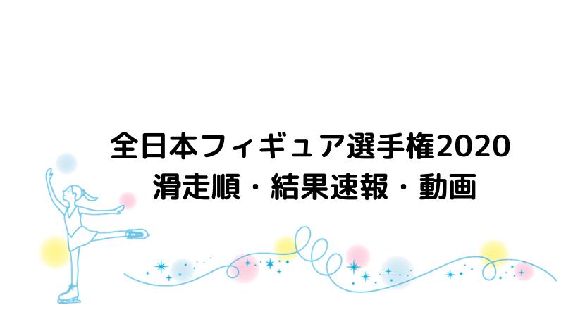 全日本フィギュア2020の滑走順/順番と結果速報!出場選手/放送時間と動画についても