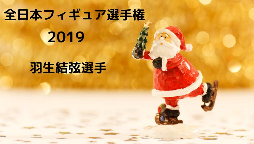 全日本フィギュア2019羽生結弦の滑走順/順番は?放送時間と動画についても