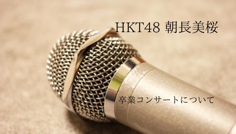 HKT48朝長美桜卒業コンサートの動画配信は?会場とチケット情報も