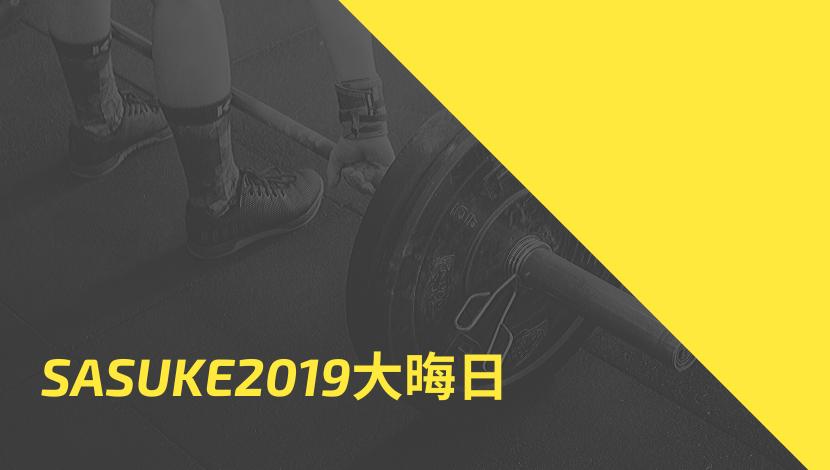 SASUKE【サスケ】2019大晦日の観覧方法は?予選のネタバレや見逃し配信も調査!