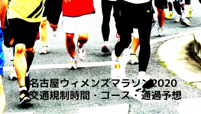 名古屋ウィメンズマラソン2020交通規制時間・コース・通過予想や穴場観戦場所についても