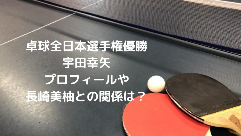 宇田幸也の卓球経歴や身長プロフィールは?長崎美柚との関係についても