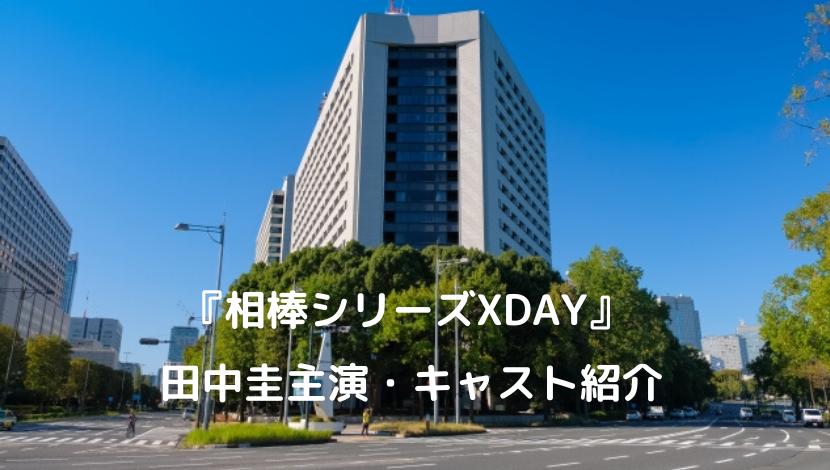 相棒XDAY映画が2020年に地上波放送!田中圭の役どころやキャストについても