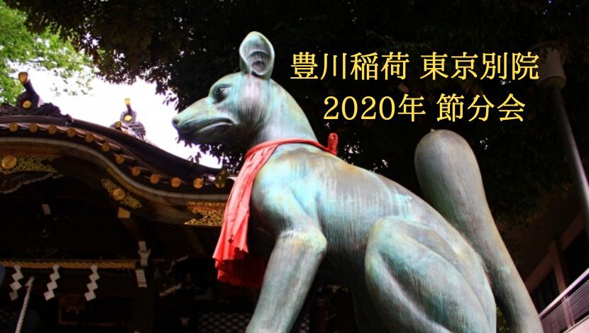 豊川稲荷の節分会2020の芸能人ゲストはだれ?アクセスや時間帯についても