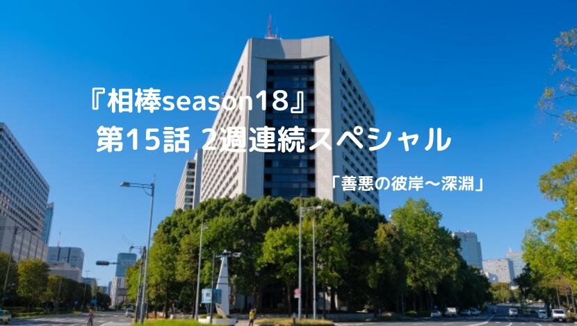 相棒18の15話のキャストとロケ地情報!感想と見逃し動画も紹介/伊武雅刀
