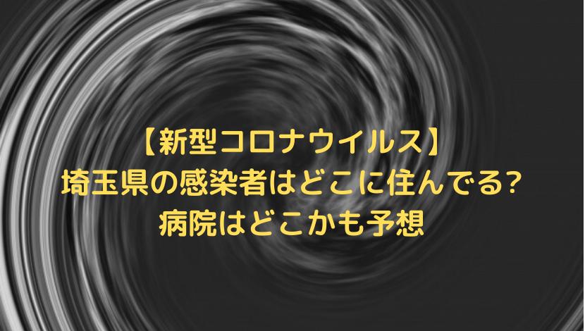 【新型コロナウイルス】埼玉県の感染者はどこに住んでる?病院はどこかも予想
