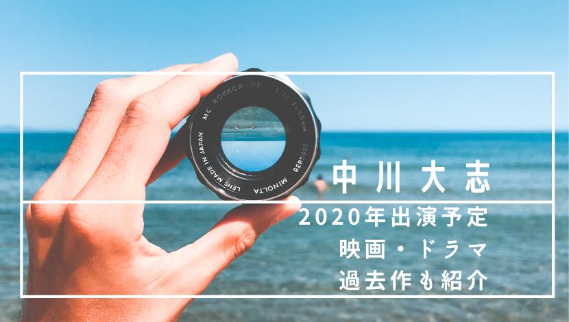 中川大志の出演予定2020映画・ドラマと家政婦のミタなど過去作の動画についても