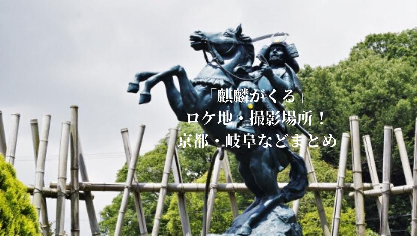 麒麟がくる大河ドラマのロケ地・撮影場所はどこ?京都・岐阜などまとめ