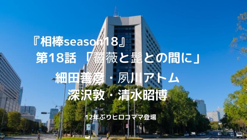 細田善彦・夙川アトム・深沢敦・清水昭博