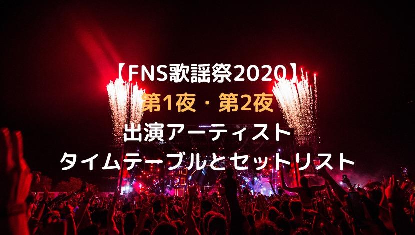 FNS歌謡祭2020冬|2週連続放送のタイムテーブル/曲順・セトリ・出演者!