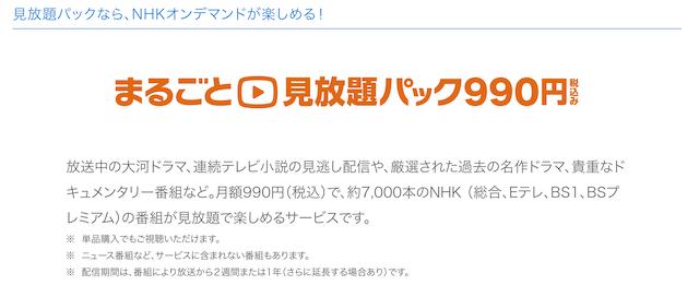 NHK見逃し動画配信を無料で見る方法はある?視聴方法・再放送情報も紹介【1話から全話】