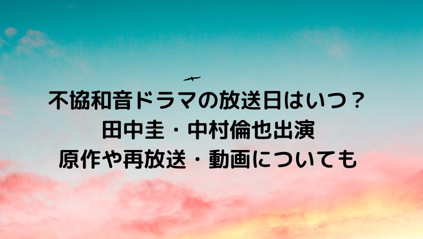 不協和音ドラマの放送日はいつ?田中圭・中村倫也出演の原作や再放送・動画についても