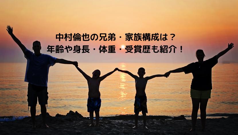 中村倫也の兄弟・家族構成は?年齢や身長・体重・受賞歴も紹介!