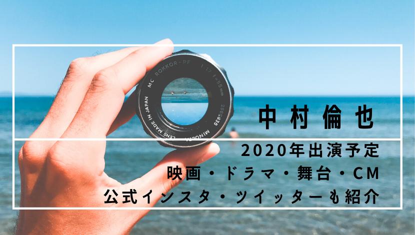 中村倫也出演予定2020映画・ドラマ・舞台・cmまとめ!公式インスタ&ツイッターを紹介