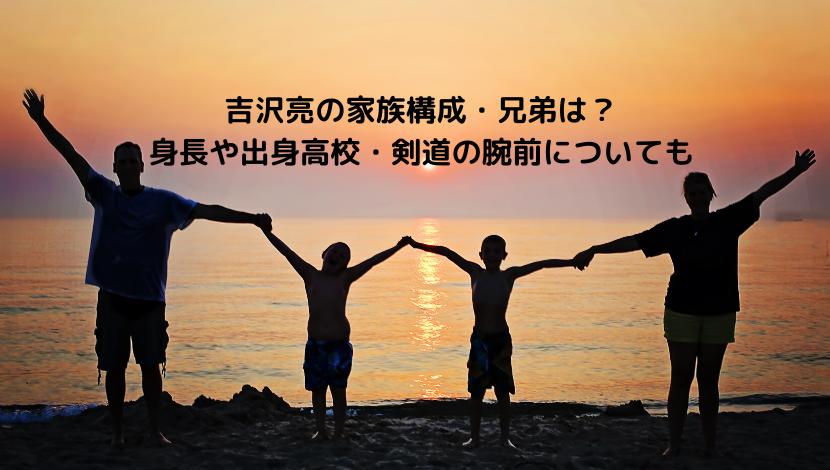 吉沢亮の家族構成・兄弟は?身長や出身高校・剣道の腕前についても