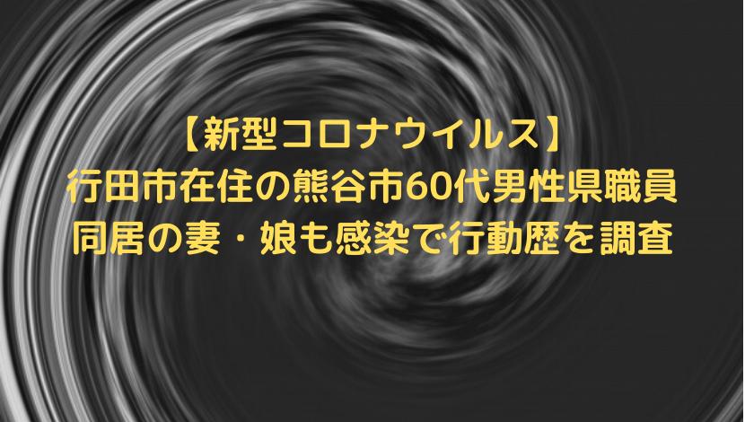 行田市在住の熊谷市60代男性県職員がコロナ感染!同居の妻・娘も感染で行動歴を調査