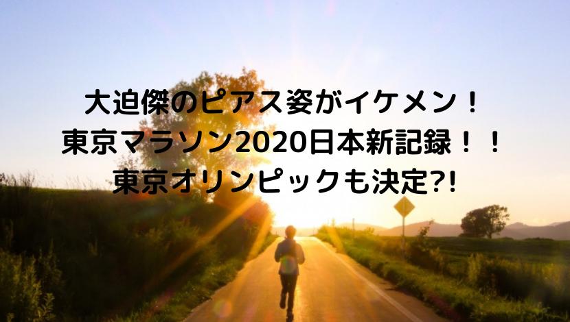大迫傑のピアス姿がイケメン!東京マラソン2020日本新記録で東京オリンピックも決定?!