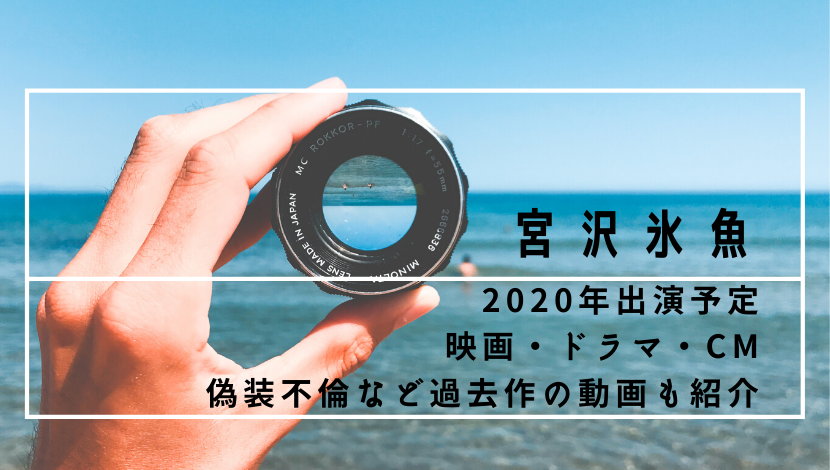 宮沢氷魚の出演予定2020映画・ドラマ・CMと偽装不倫など過去作の動画についても