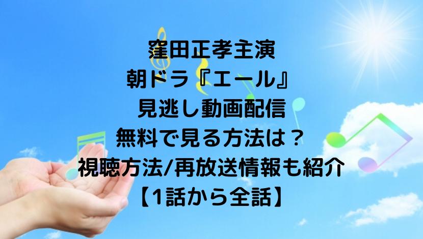 朝ドラ:エールの見逃し動画配信を無料で見る方法はある?視聴方法/再放送情報も紹介【1話から全話】
