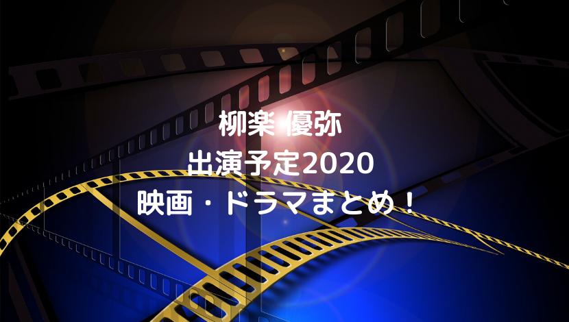 柳楽優弥出演予定2020映画・ドラマまとめ!銀魂など過去作の動画についても