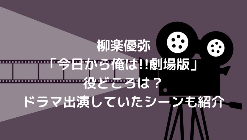 柳楽優弥映画「今日から俺は!!劇場版」の役どころは?ドラマ出演していたシーンも紹介