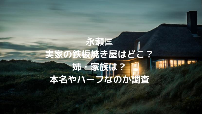 永瀬匡の実家の鉄板焼き屋はどこ?姉・家族構成・本名やハーフなのか調査