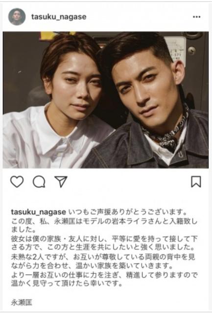 永瀬匡と嫁/岩本ライラの馴れ初めは?結婚発表した公式インスタやツイッターも紹介