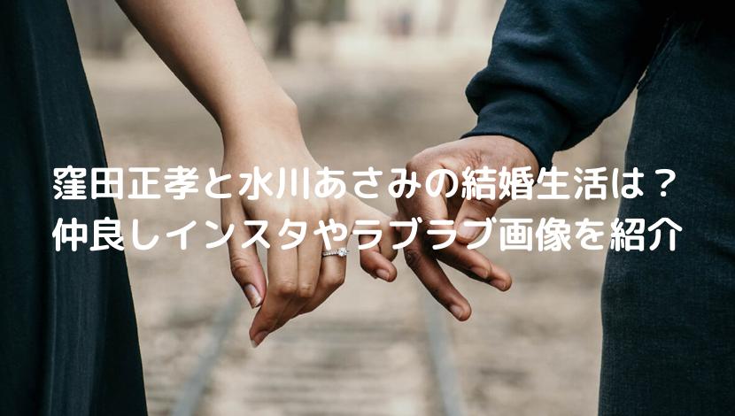 窪田正孝と水川あさみの結婚生活は?仲良しインスタやラブラブ画像を紹介
