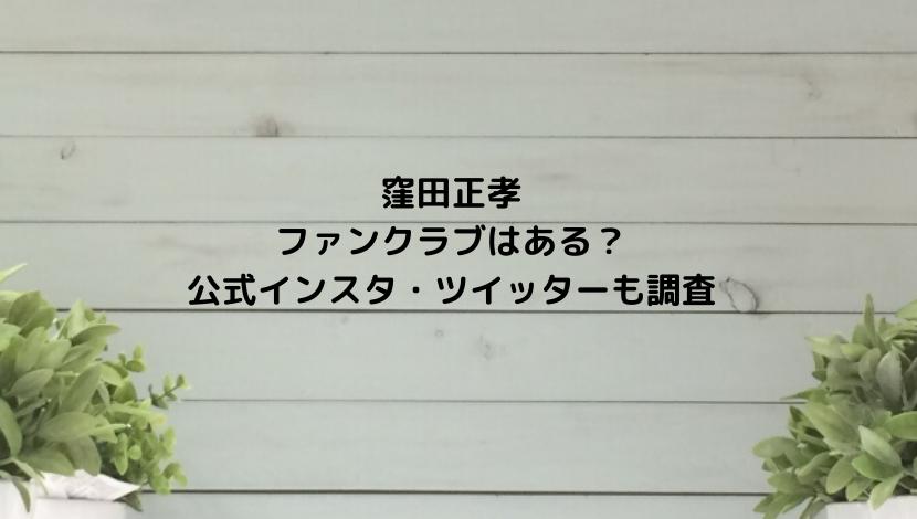 窪田正孝のファンクラブはある?公式インスタやツイッターも調べてみた