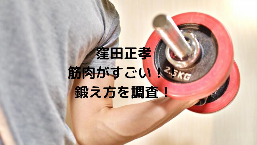 窪田正孝の筋肉がスゴイ!中学時代からムキムキで身長や体重・鍛え方も調査