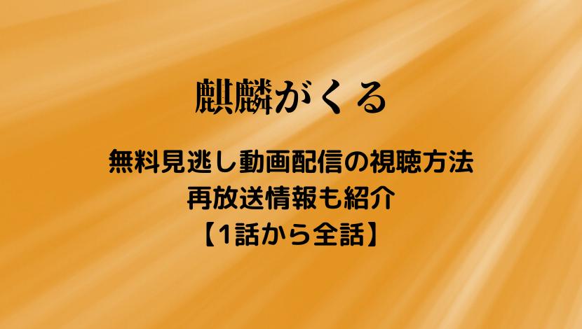 『麒麟がくる』無料で見逃し動画配信を見る方法は?再放送情報も紹介【1話から全話】