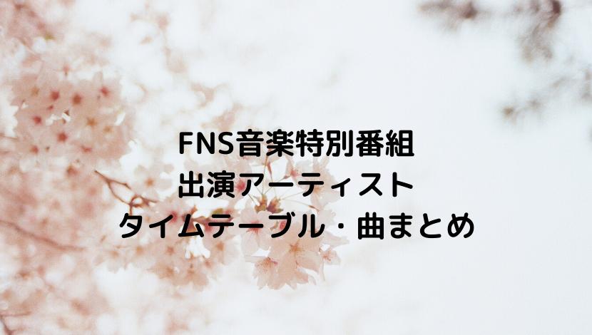 FNS音楽特別番組の出演者はだれ?タイムテーブルや曲・放送時間についても