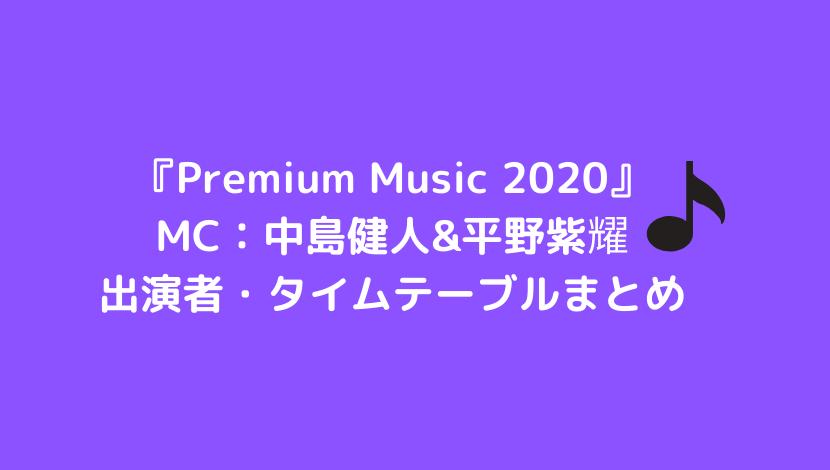 プレミアムミュージック2020出演者は?タイムテーブルや放送時間まとめ/中島健人・平野紫耀