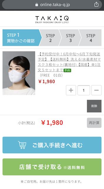 洗える水着素材マスク通販タカキューの購入/予約方法!口コミや裏地ありなしはどっちがいい?