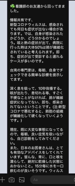 コロナ自己診断台湾式チェーンメール10秒息を止めるのはデマ!日赤医師は否定を拡散希望?