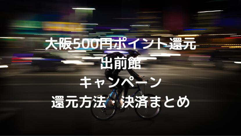 大阪500円ポイント還元出前館でのキャンペーン・還元方法・決済まとめ