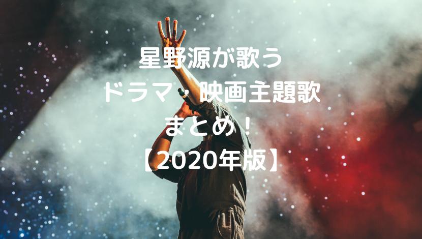 星野源が歌うドラマ・映画主題歌まとめ!恋ダンスやCMタイアップについても【2020年版】