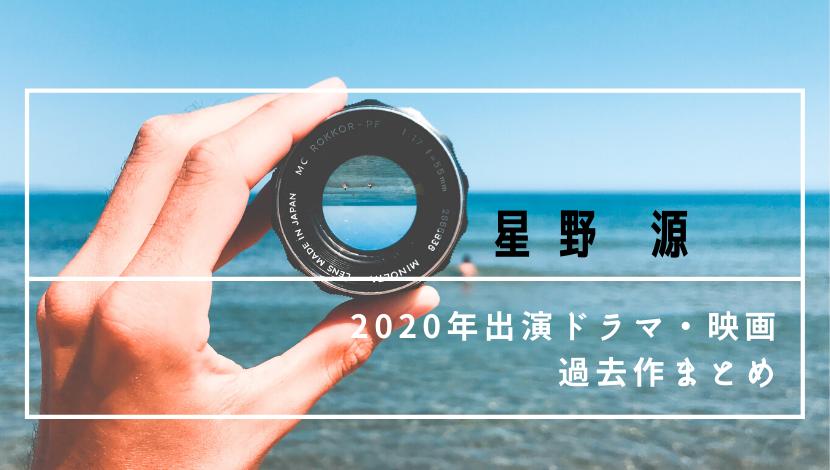 星野源2020ドラマ・映画出演予定!MIU404・逃げ恥など過去作一覧や動画まとめ