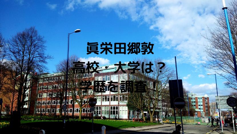 眞栄田郷敦(まえだごうどん)の高校・大学はどこ?学歴や英語がペラペラな動画も調査!