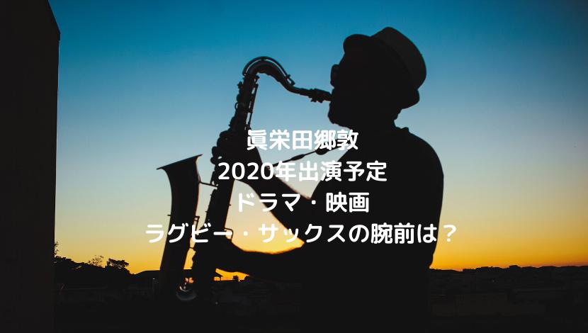 眞栄田郷敦の2020年出演予定ドラマ・映画まとめ!ラグビーやサックスの腕前についても