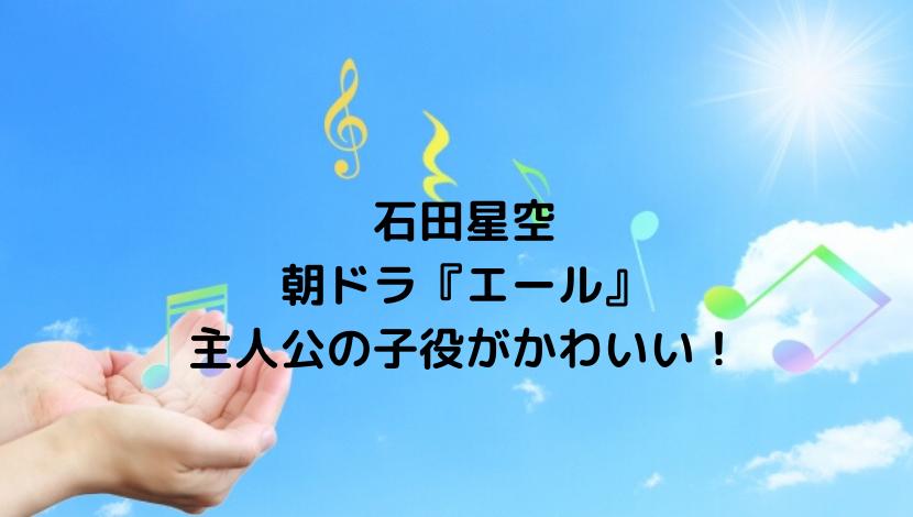石田星空『エール』朝ドラ主人公の子役がかわいい!他の出演ドラマや画像も紹介