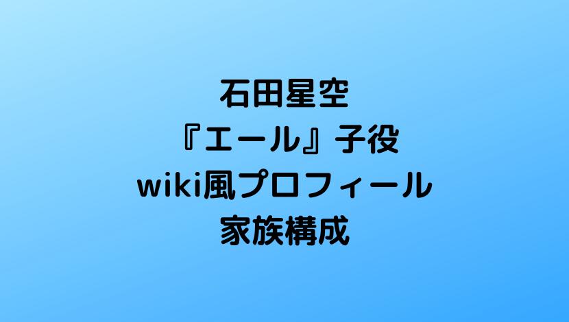 石田星空エール子役のwiki風プロフィールを紹介!母親や家族構成・身長についても