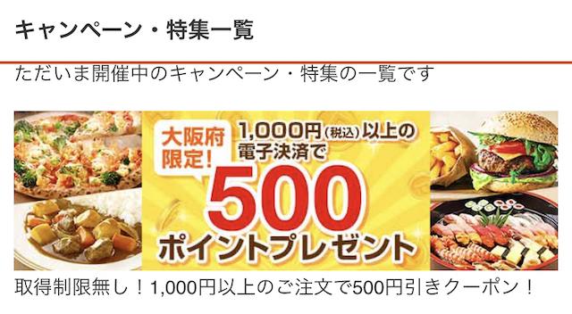 大阪出前500円ポイント還元キャンペーン【dデリバリー】還元方法・決済・利用方法まとめ