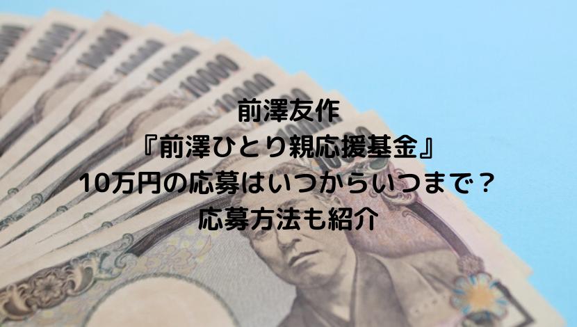 前澤友作ひとり親基金10万円の応募はいつからいつまで?応募方法も紹介(コロナ支援)