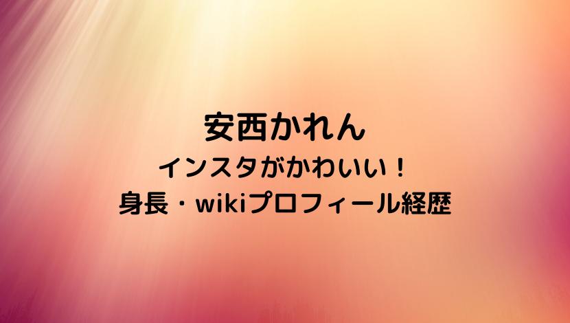 安西かれんのインスタがかわいい!身長・wikiプロフィール経歴を紹介