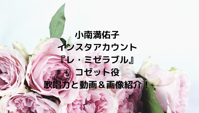 小南満佑子のインスタアカウントとレミゼラブルコゼット役の歌唱力と動画&画像紹介!